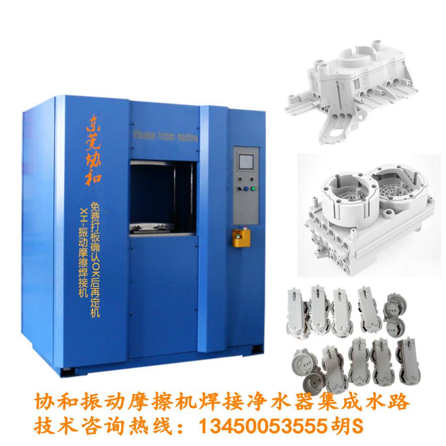 东莞振动摩擦机 FPP料防气密焊接加工 透析器震动摩擦机示例图2