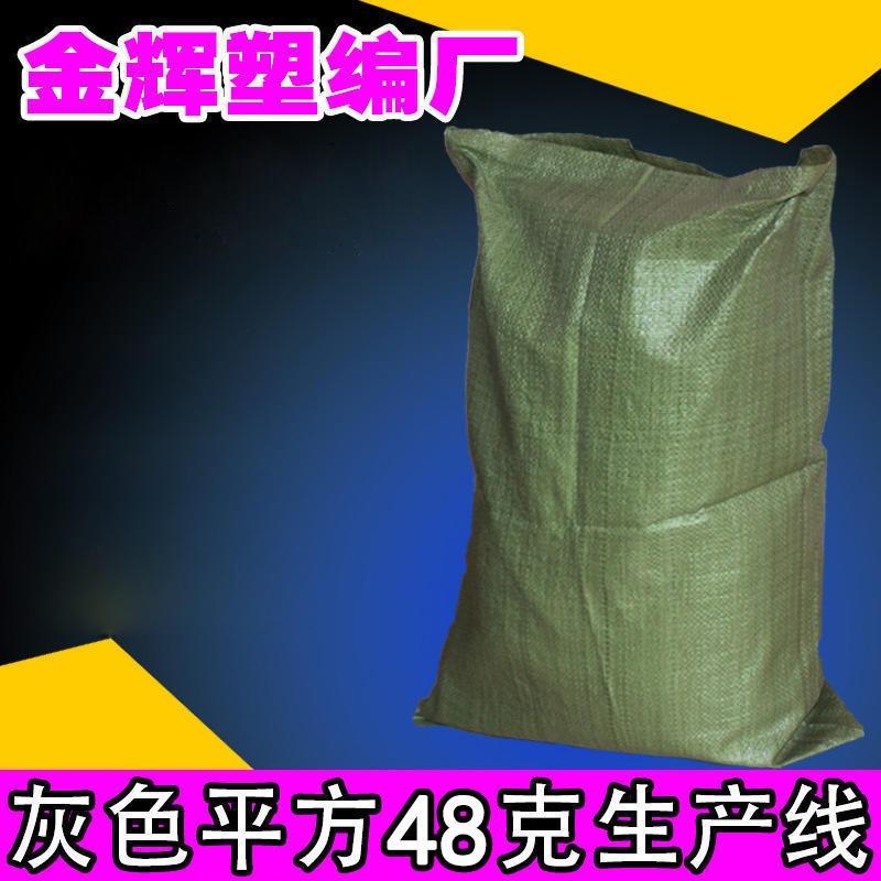 塑料编织袋生产厂家灰色蛇皮袋一般质量110宽150长大号打包袋子