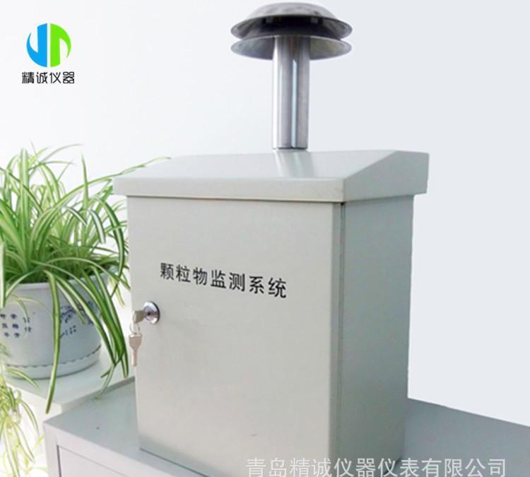 pm2.5实时粉尘检测仪 AQI-2.5型在线pm2.5粉尘检测仪