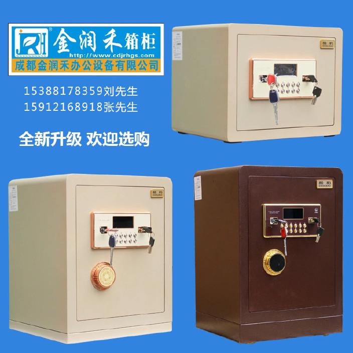 厂家直销金润禾电子密码保险柜 迷你保险柜