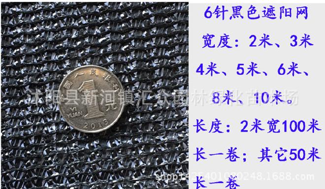厂家直销6针黑色遮阳网 农用大棚汽车遮阴网防晒网 蓝绿色遮阳网示例图2