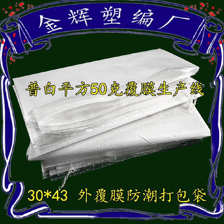 雾白外透明高压涂抹袋批发 防潮30宽暖宝宝打包袋便宜特卖防水袋
