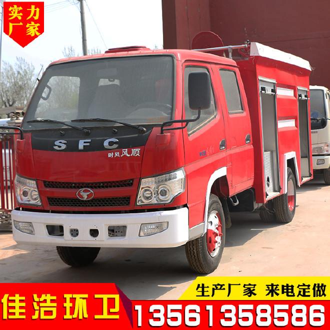 生产厂家供应小型消防车喷水消防车水罐消防车消防车多少钱图片