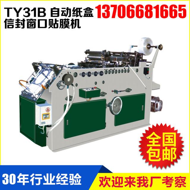 TY31B自动纸盒信封窗口贴膜机 全自动贴膜机 信封机贴膜信封机