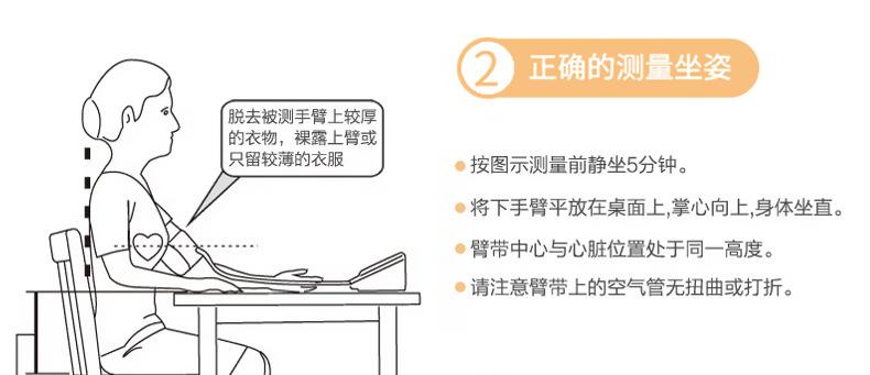 供應魚躍語音電子血壓計YE660E 家用上臂式全自動測量高血壓儀示例圖18