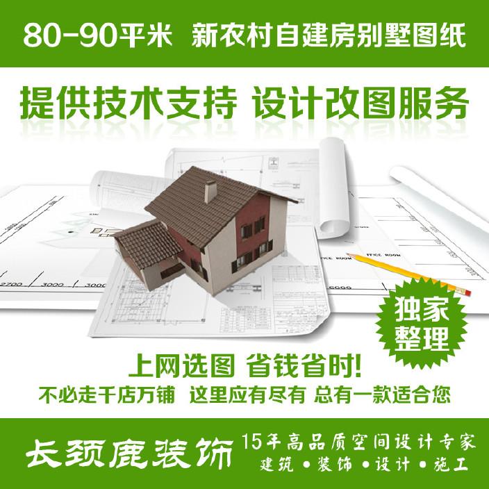 80-90平米新别墅自建房别墅农村CAD建筑图图纸壁炉带的小图片