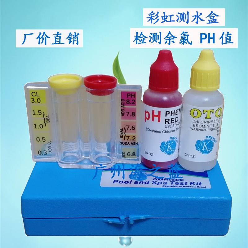 游泳池验水盒检测ph和oto余氯值游泳池测试剂水质验水剂检测盒