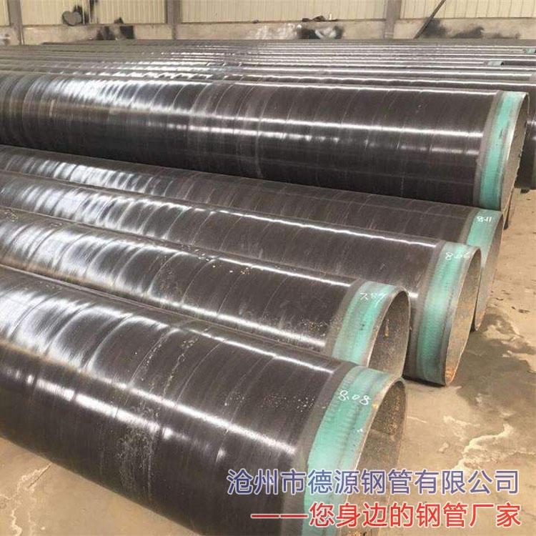 德源厂家 长期供应  防●腐螺旋钢管厂家 加强级TPEP防腐钢管 非标螺旋钢管 物美价廉