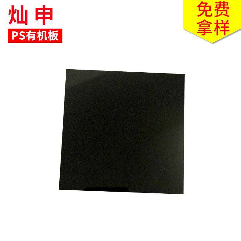 廠家供應PS有機板 亞克力板材定制 有機玻璃板材定做ps板加工