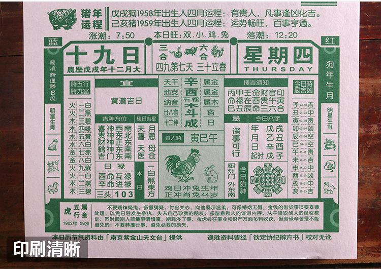 2019年罗怀新手撕日历加厚红木挂历坐垫黄历定做日历桌面图片