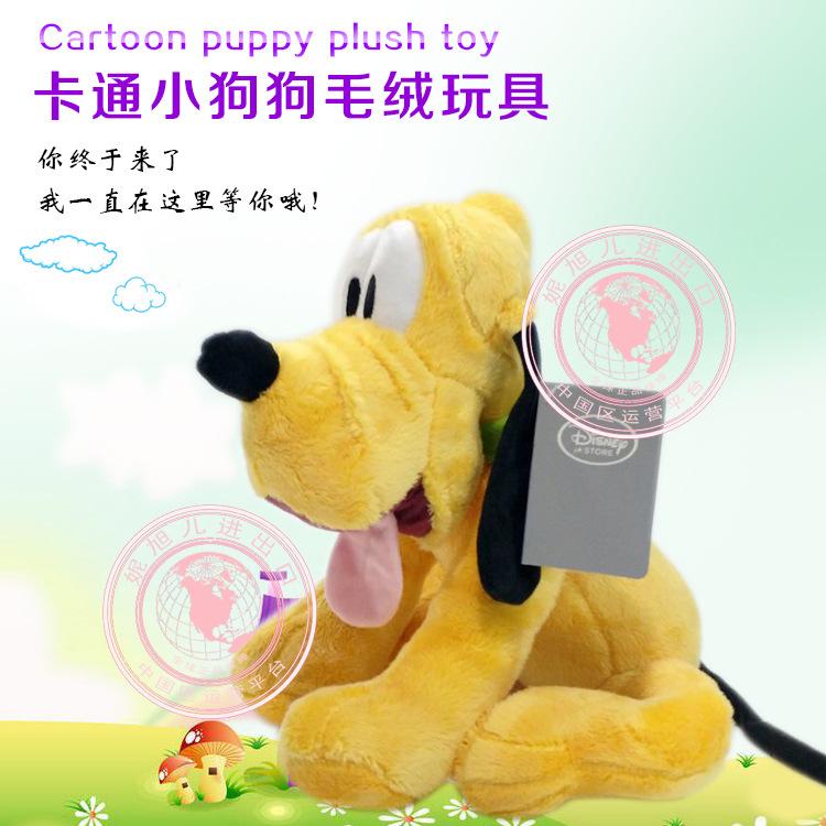 批发迪士尼可爱卡通毛绒玩具布鲁托小狗狗毛绒玩具 迪士尼小玩具