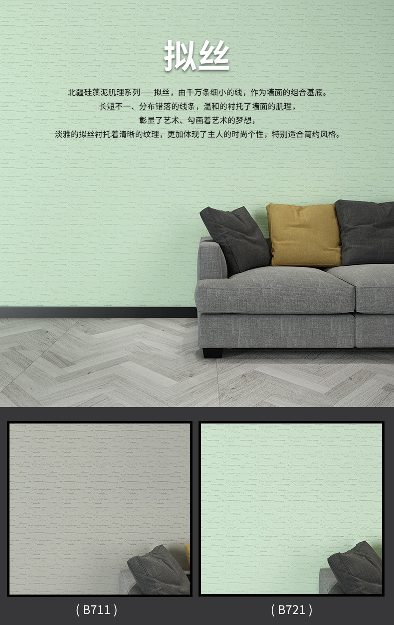 北疆硅藻泥十大品牌价格,厂价供应 生态壁材硅藻泥墙艺涂料 粉末涂料拟丝工艺示例图1