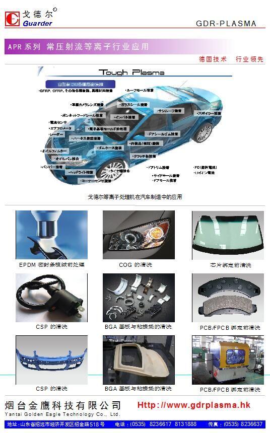 汽车及其零部件领域里PLASMA等离子清洗机的应用示例图1