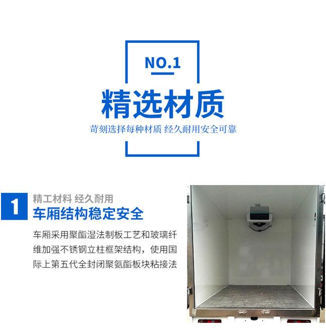 东风多利卡D6冷藏车示例图10