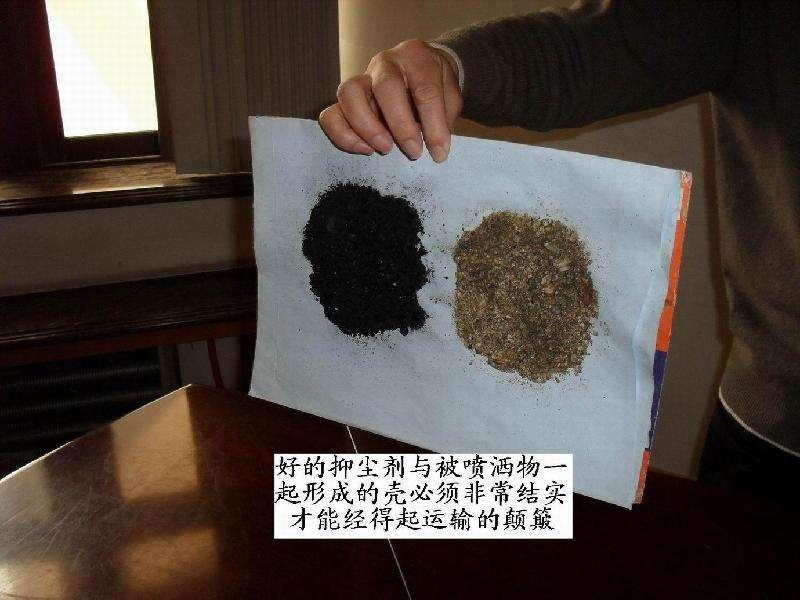 抑尘剂,道路抑尘剂,铁路煤炭运输抑尘剂厂家示例图4
