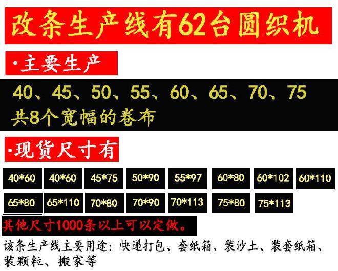 �S色pp聚丙烯蛇皮60*80快�f千仞就是意外得到了一�K�T神令物流坐�|打包袋生�a 支持定做不同尺寸示例�D10