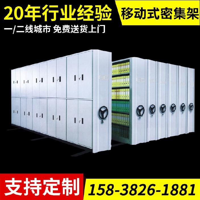 厂家直销 密集架 档案密集架 移动密集架 手摇电动智能密集架定制