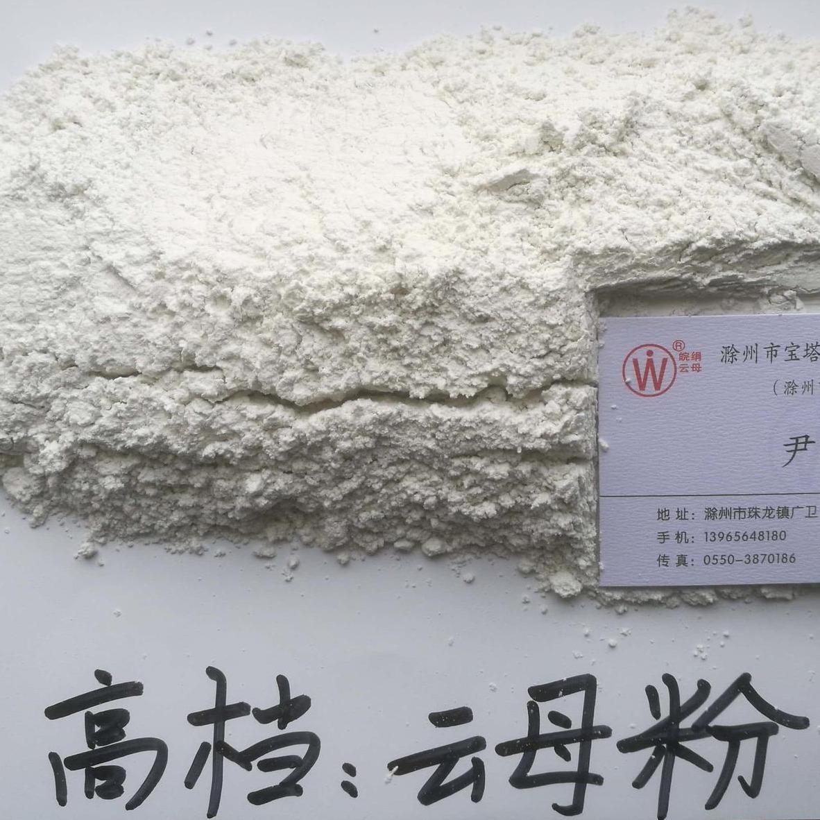 广卫绢厂家专业生产云母粉40目 石油堵漏用云母粉 焊条用云母粉
