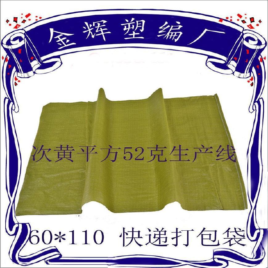 编织袋厂家处理次黄色编织袋60110椰子粉包装袋粉末产品打包袋子