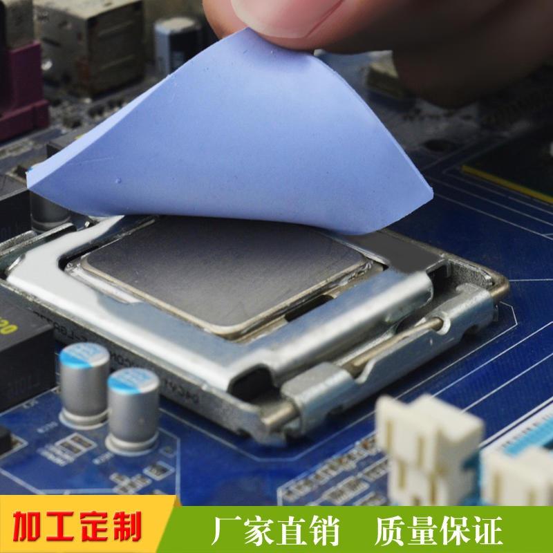 主板芯片CPU導熱硅膠片  高導熱硅膠墊  軟性散熱墊   阻燃散熱絕緣墊片