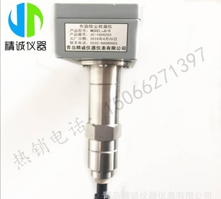 静电除尘布袋检漏仪 JC-H型4-20mA信号输出粉尘检测仪