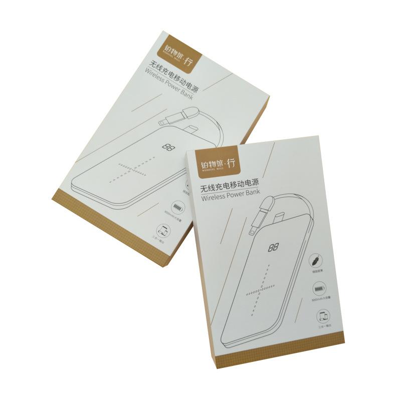 定做紙盒無線移動充電寶包裝盒免費設計LOGO極速打樣紙盒定制禮盒示例圖4