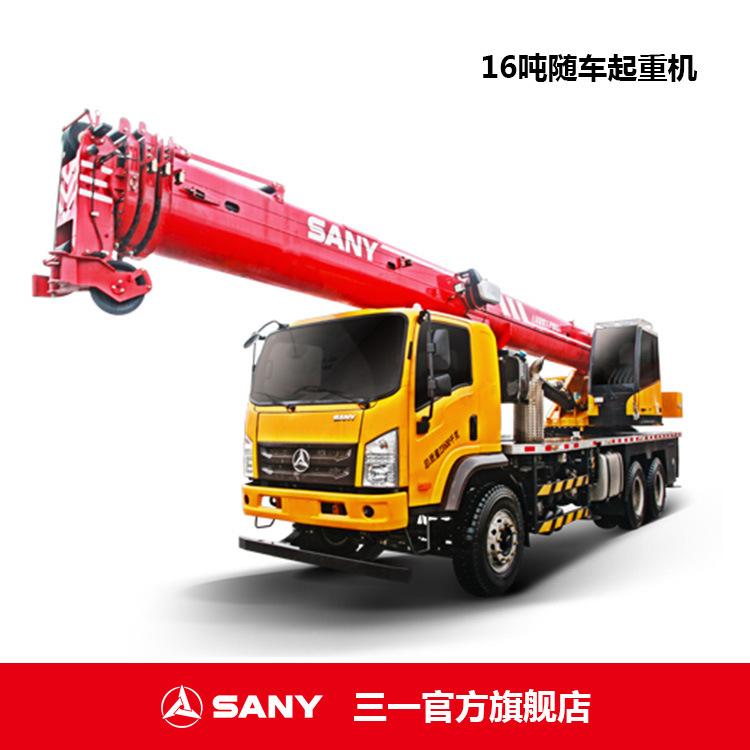 16吨起重机 汽车起重机STC160C  三一重工汽车起重机价格