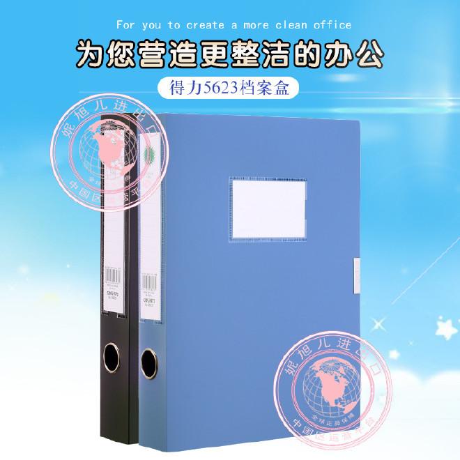 批发得力5623公司办公教学老师使用A4 档案盒收纳文件资料