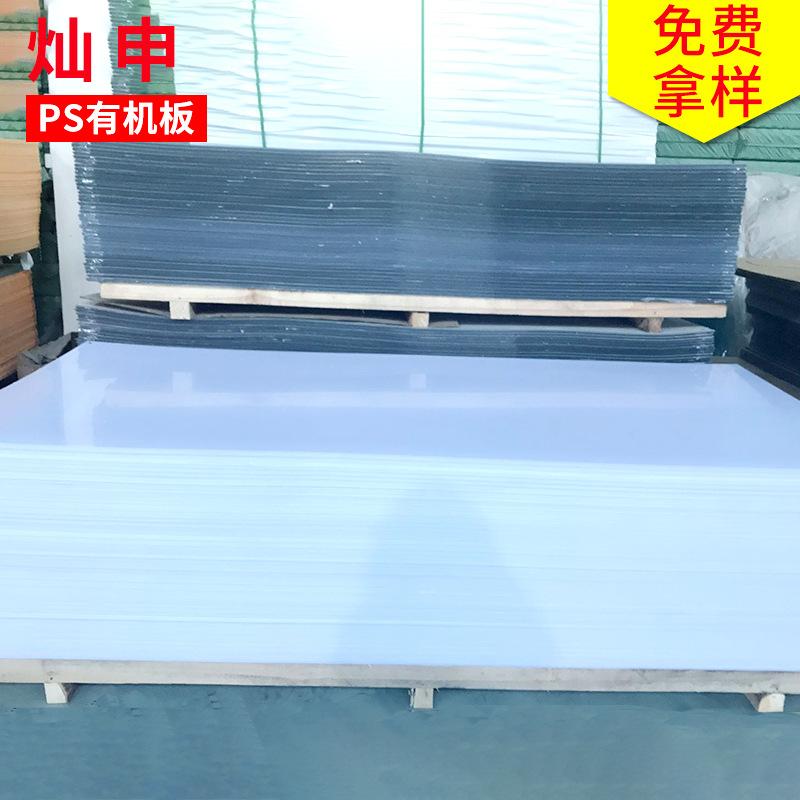 廠家供應PS有機板 PS有機玻璃擴散板 乳白磨砂板定制批發