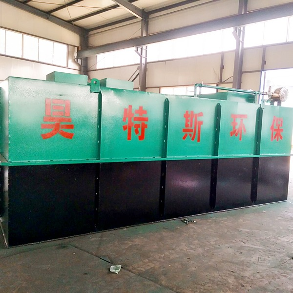 昊特斯牌MBR膜一體化污水處理設備 生活污水處理設備