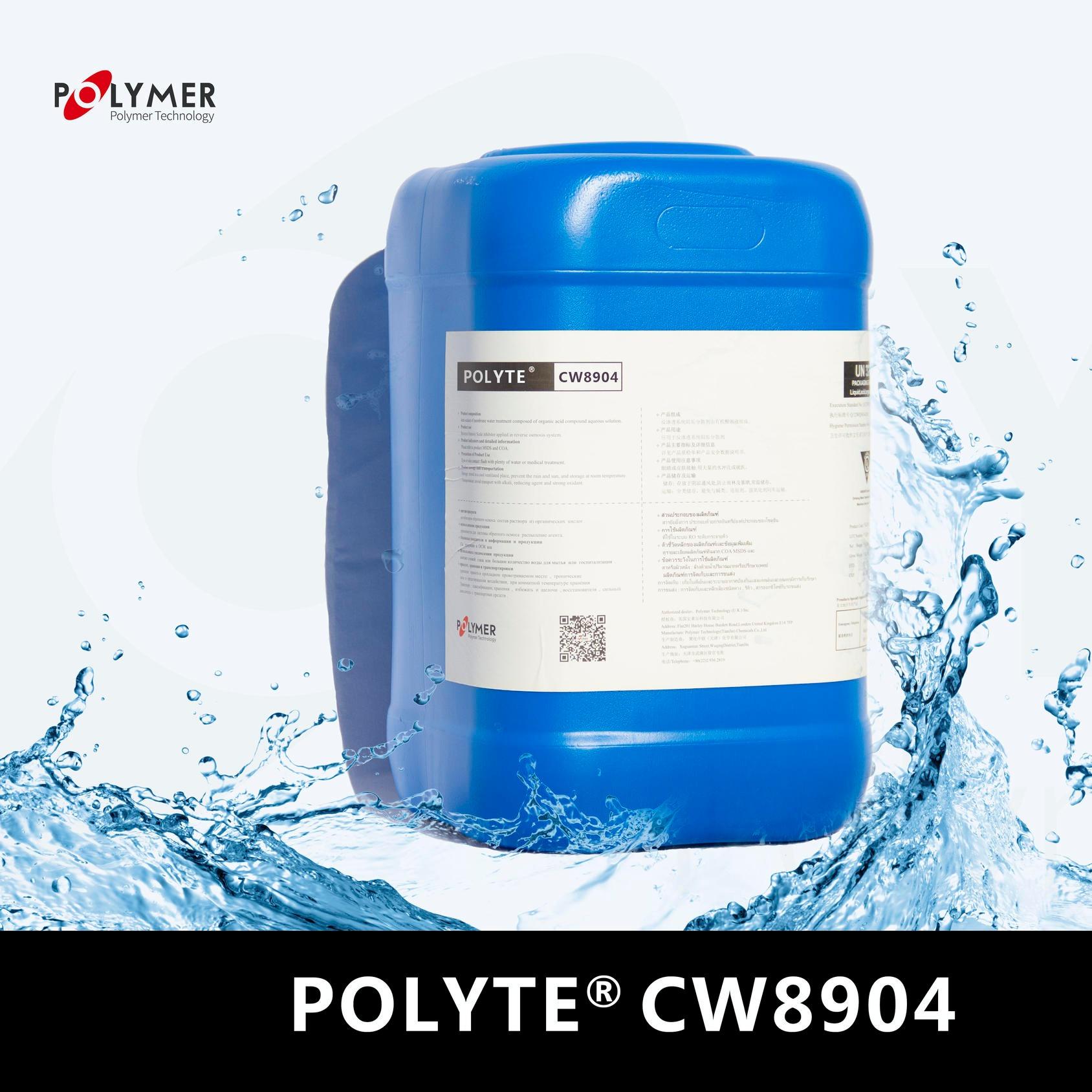 宝莱尔 电力行业缓蚀阻垢剂POLYTE  CW8904 电力行业专用 英国POLYMER品牌 厂家直供 价格面谈