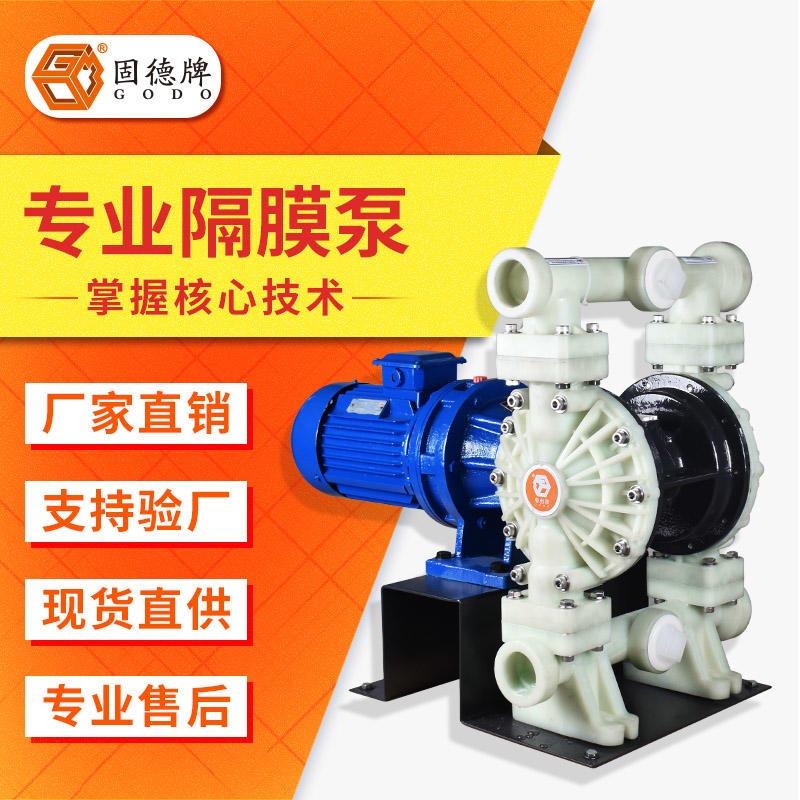 塑料电动隔膜泵 固德牌DBY3-50STFF 工程塑料PP材质 耐酸碱自吸无堵塞泵 厂家直销