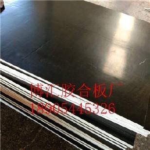 博汇建筑模板建筑大红大模板48尺建筑黑模板小模板36尺双面覆膜清水模板生产厂家直销批发可循环使用性价比高山东制造商