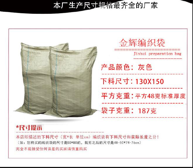 130*150灰色塑料��袋生�a�S而後�е�十大家族家 大��π�陵�f道打包用蛇皮搬家袋集包用袋示例�D10