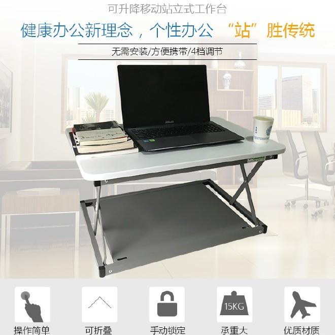 MINI型折叠式笔记本电脑桌,坐站交替笔记本电脑桌,sit to stand laptop workstation
