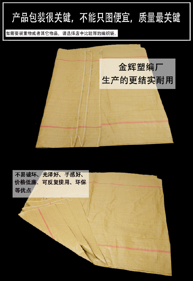 蛇皮包装袋子中黄100*150大号编织袋快递物流打包袋子编织袋批发示例图24