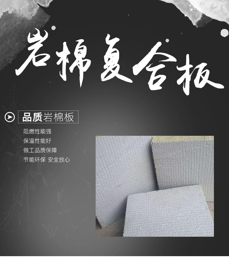 高密度外墙防火岩棉复合板 插丝岩棉板价格 水泥砂浆复合岩棉板示例图1
