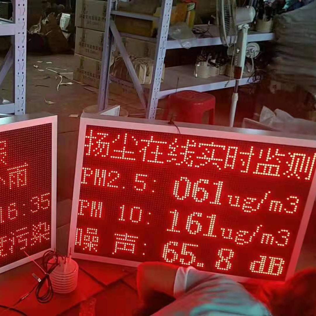 生產工地揚塵監測 在線揚塵監測 揚塵檢測設備 揚塵檢測儀、大量批發
