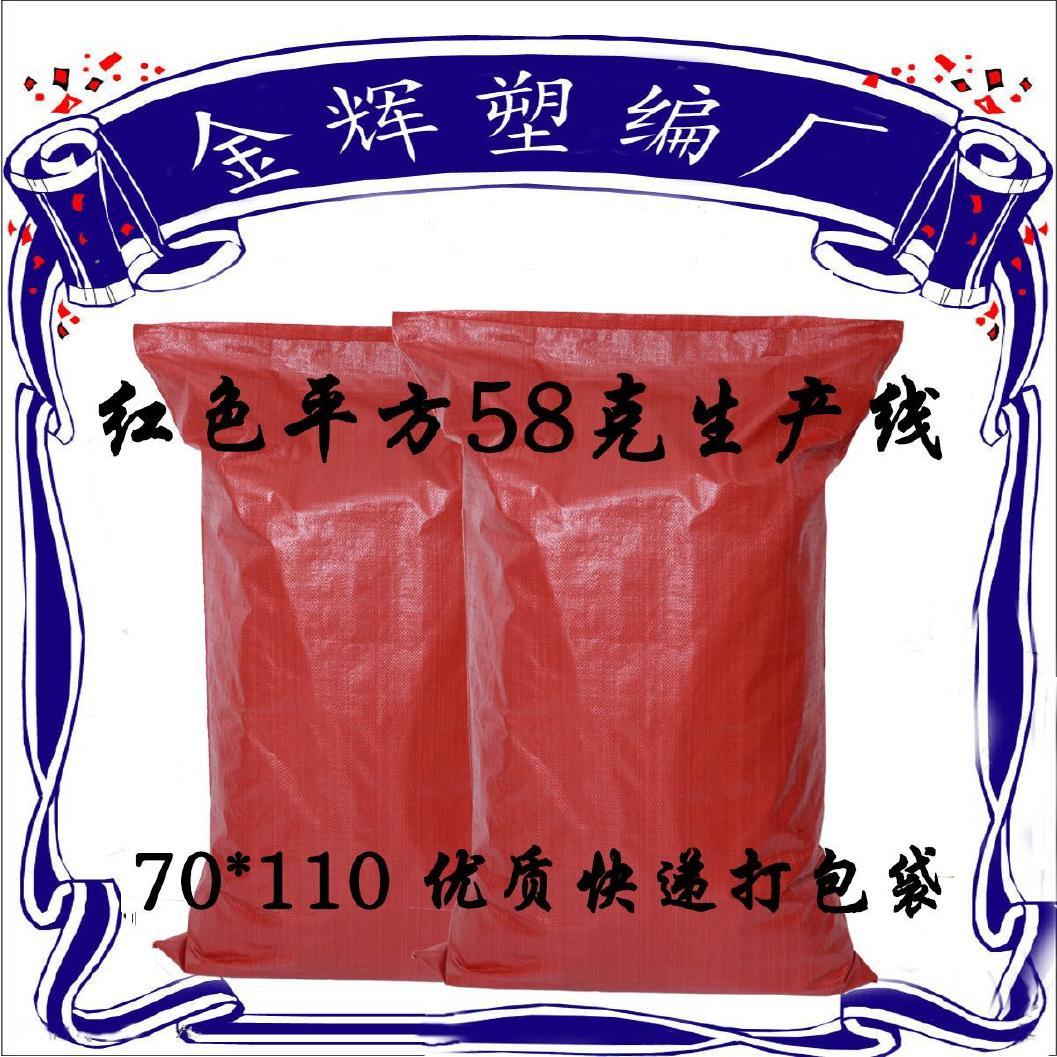 高中档包装袋批发70113中号红色搬家打包袋行李包装袋蛇皮编织袋