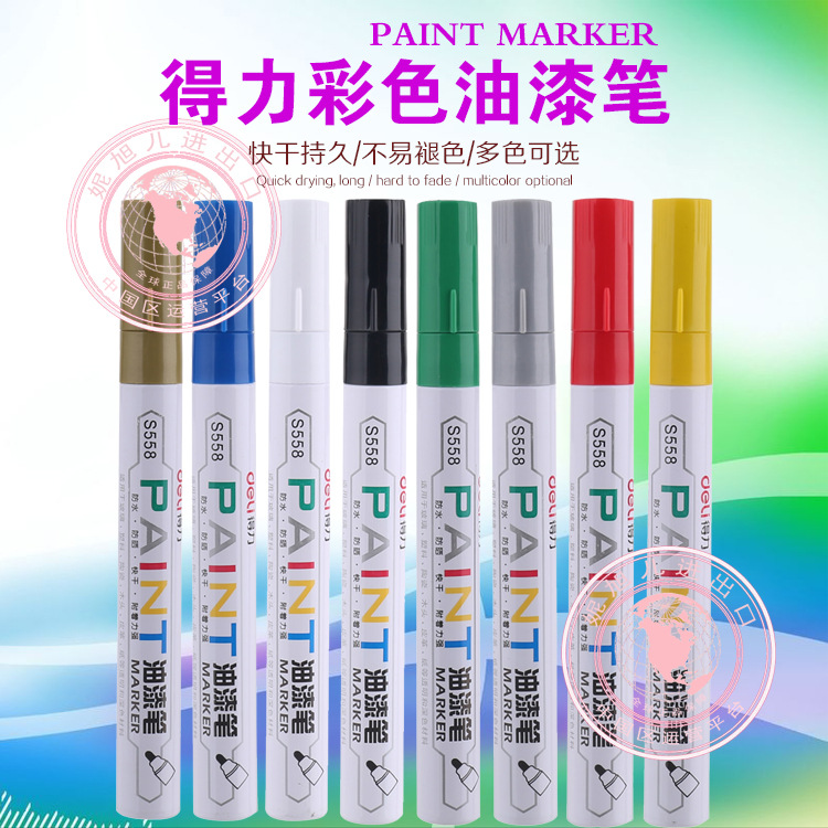 批发得力S558油漆笔不褪色补漆笔涂鸦笔 红/绿/蓝/金/黄色记号笔