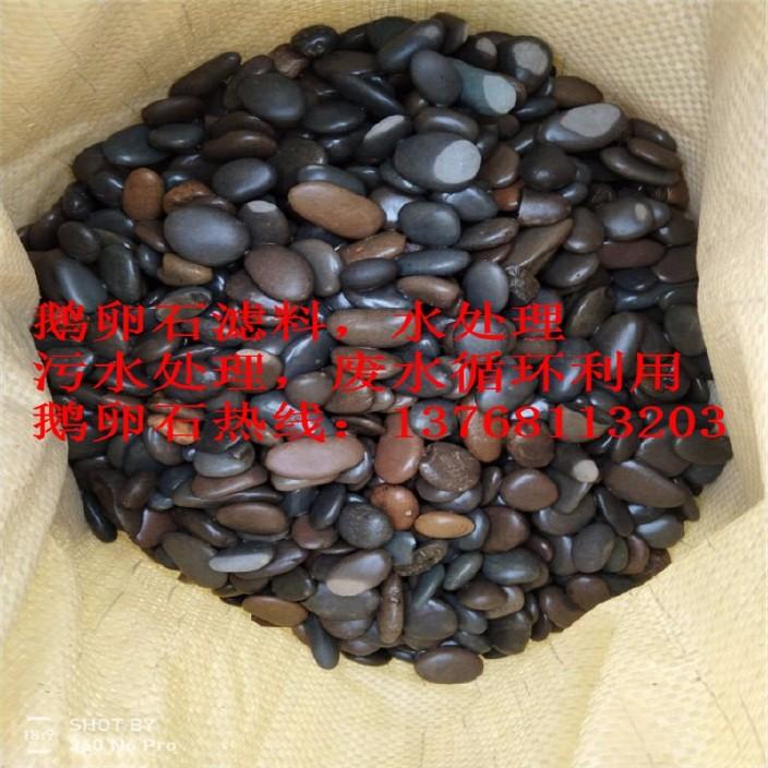 海南鹅卵石滤料 海口污水处理鹅卵石 三亚污水处理厂专用鹅卵石