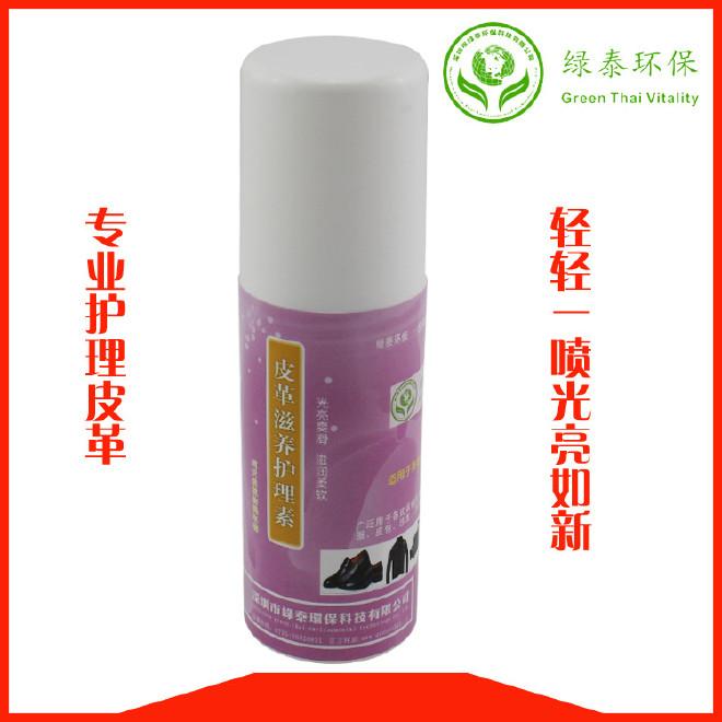 绿泰 皮革滋养护理素 皮包皮具真皮皮革滋养清洁护理膏 正品包邮