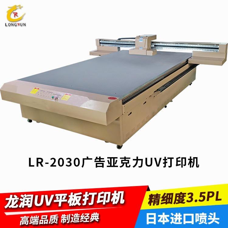 深圳龍潤智能數碼高精度設備 亞克力平板數碼印刷設備 廣告uv平板噴繪機