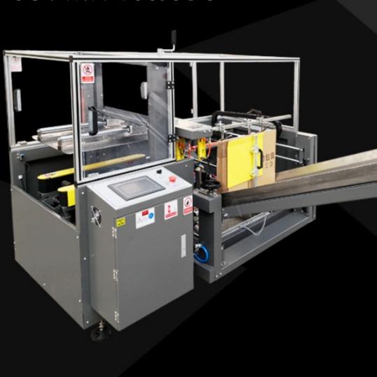 艾斯派克自动开箱封底机SPK-01,纸箱开箱封底机,纸箱封箱机,胶带自动封箱机