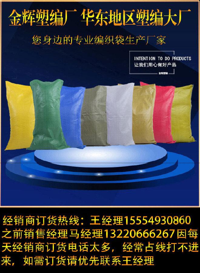 编织袋生产厂家供应PP蛇皮袋55*97雾白色编织袋薄款包装蛇皮袋子示例图15