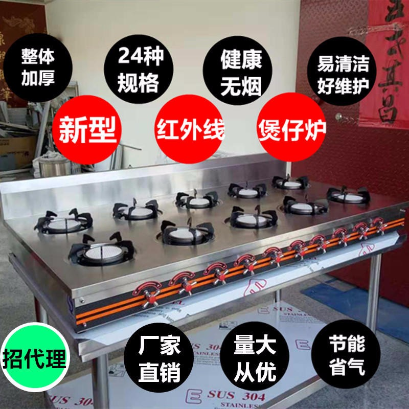新型商用红外线节能煲仔炉韩式熬汤炉锡箔纸花甲米粉专用灶多眼多头砂锅灶