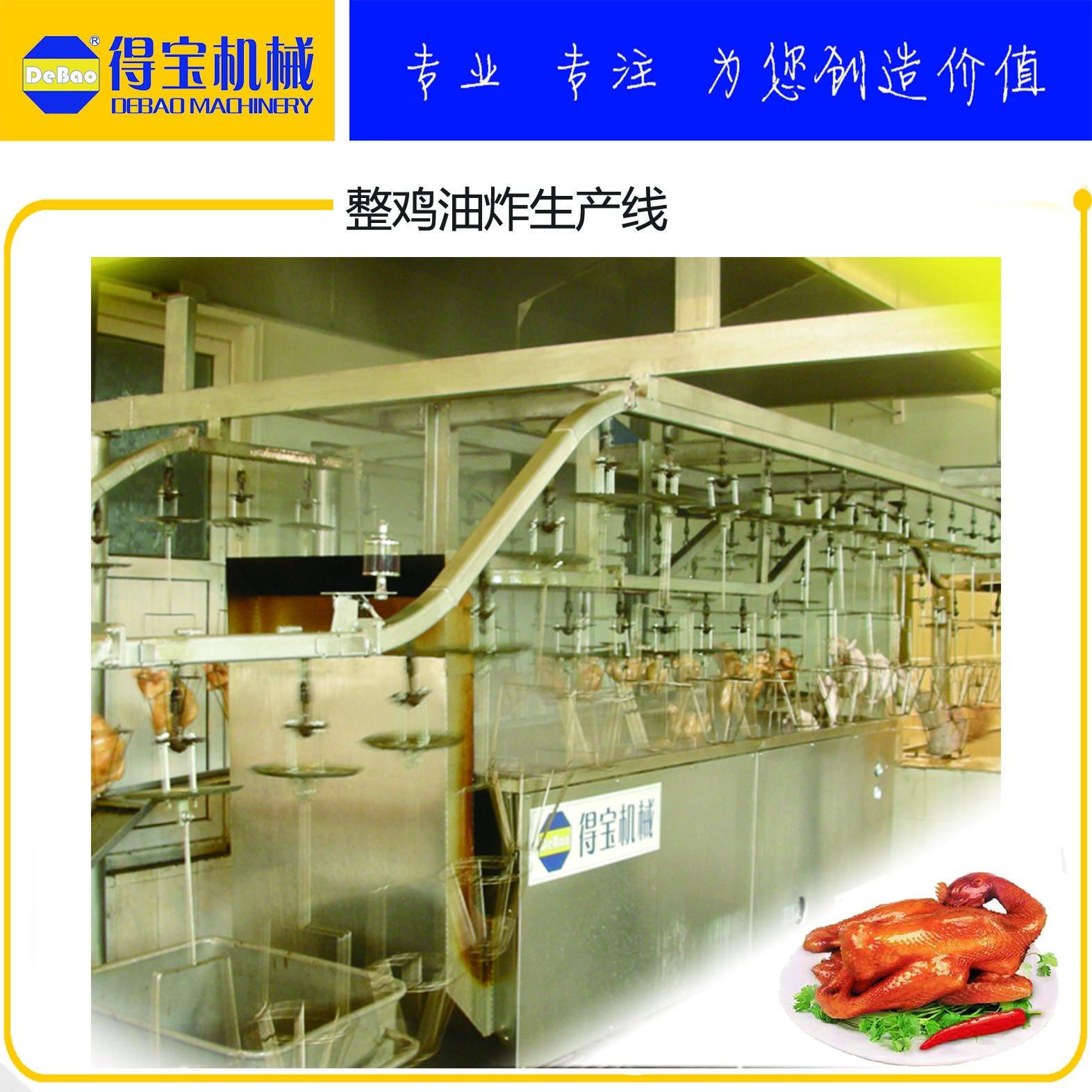 燒雞生產線   整雞油炸生產線 得寶油炸機 放心產品 廠家直銷