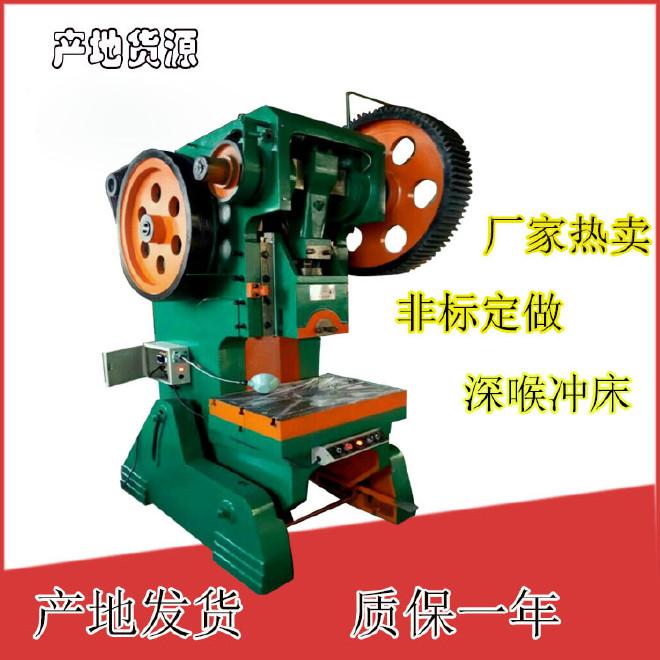 供应冲床 小型电动锻压机床25吨 小型手动捣机 手动冲压机模具