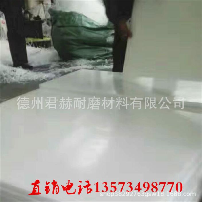 白色超高分子量聚乙烯板 耐磨損耐沖擊PE板加工直銷 品質保證示例圖1