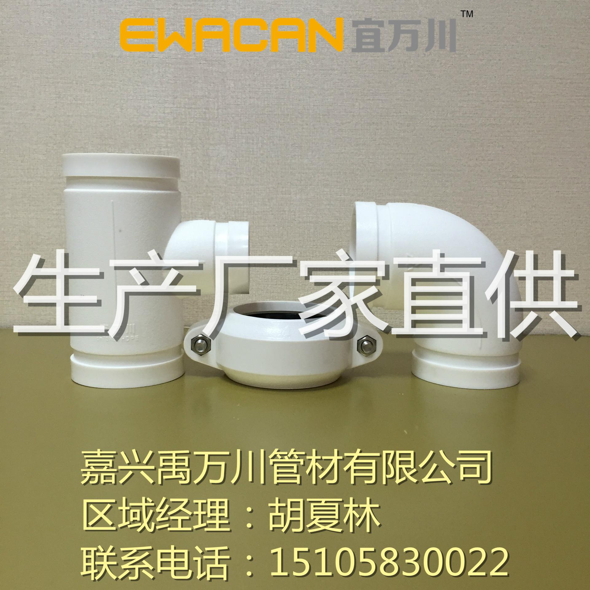沟槽式HDPE超静音排水管,hdpe沟槽90度弯头,沟槽PE管,PE管示例图1